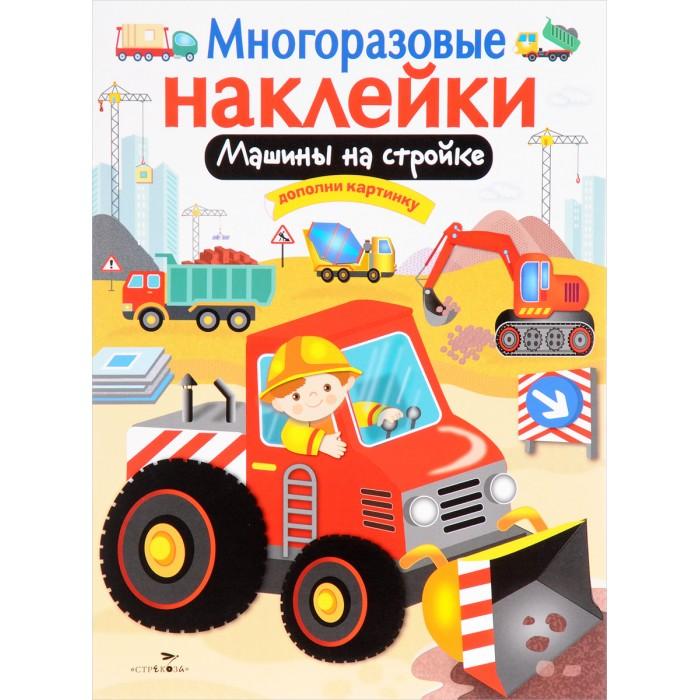 Книжки с наклейками Стрекоза Многоразовые наклейки Машины на стройке книжка с наклейками многоразовые наклейки машины на стройке