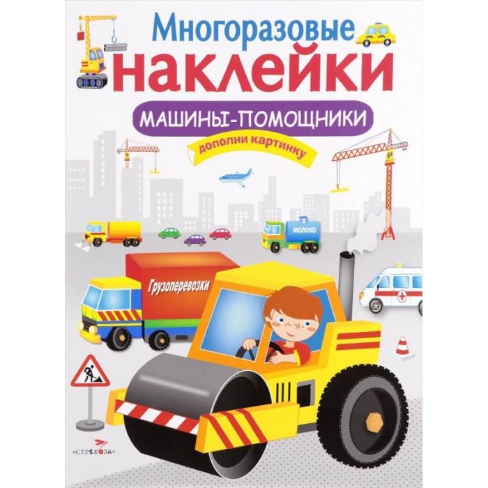 Книжки с наклейками Стрекоза Многоразовые наклейки Машины-помощники книжка с наклейками многоразовые наклейки машины на стройке