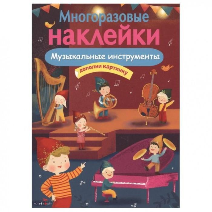 Книжки с наклейками Стрекоза Многоразовые наклейки Музыкальные инструменты