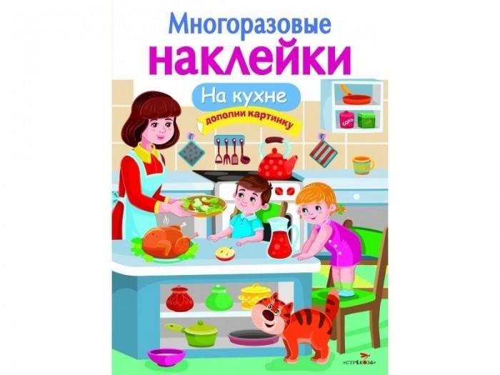 Книжки с наклейками Стрекоза Многоразовые наклейки На кухне