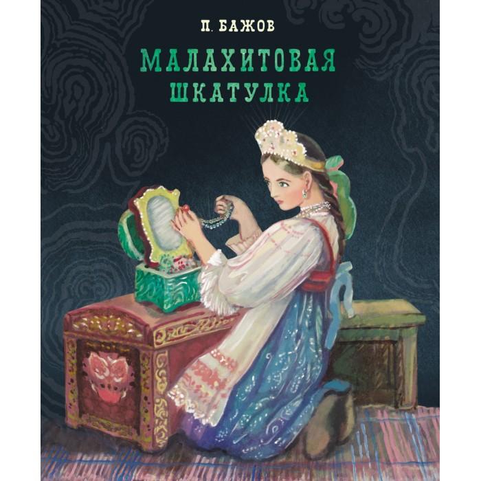 Художественные книги Стрекоза 100 Лучших книг Малахитовая шкатулка