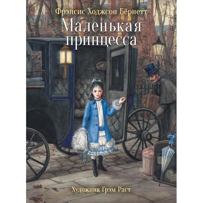 Художественные книги Стрекоза 100 Лучших книг Маленькая принцесса
