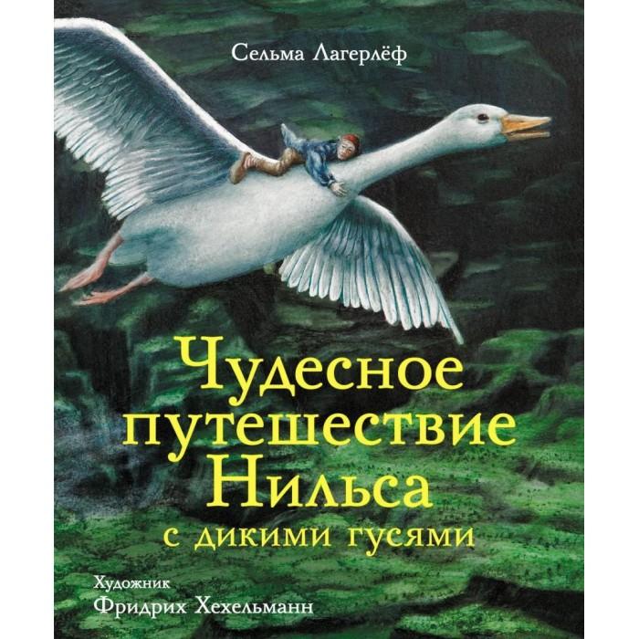 Купить Художественные книги, Стрекоза 100 Лучших книг Чудесное путешествие Нильса с дикими гусями