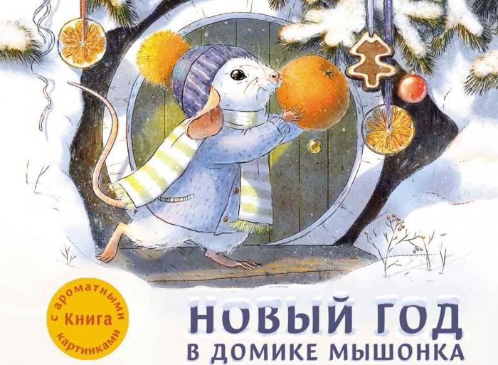 Стрекоза ДХЛ Новый год в домике Мышонка