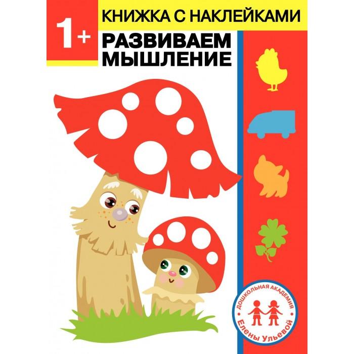 Книжки с наклейками Стрекоза Дошкольная академия Елены Ульевой Развиваем мышление