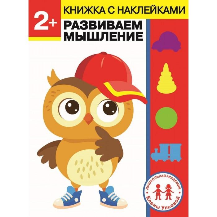 Книжки с наклейками Стрекоза Дошкольная академия Елены Ульевой 2 года Развиваем мышление