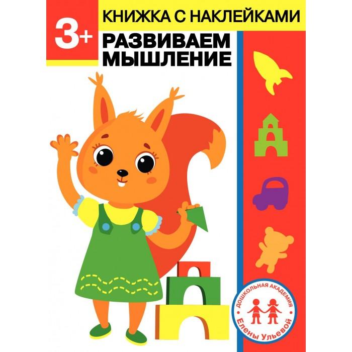 Книжки с наклейками Стрекоза Дошкольная академия Елены Ульевой 3 года Развиваем мышление