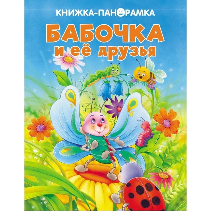 книжки панорамки Книжки-панорамки Стрекоза Панорамки Бабочка и ее друзья