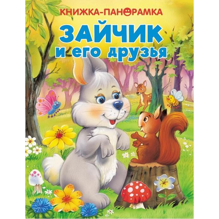 книжки панорамки Книжки-панорамки Стрекоза Панорамки Зайчик и его друзья