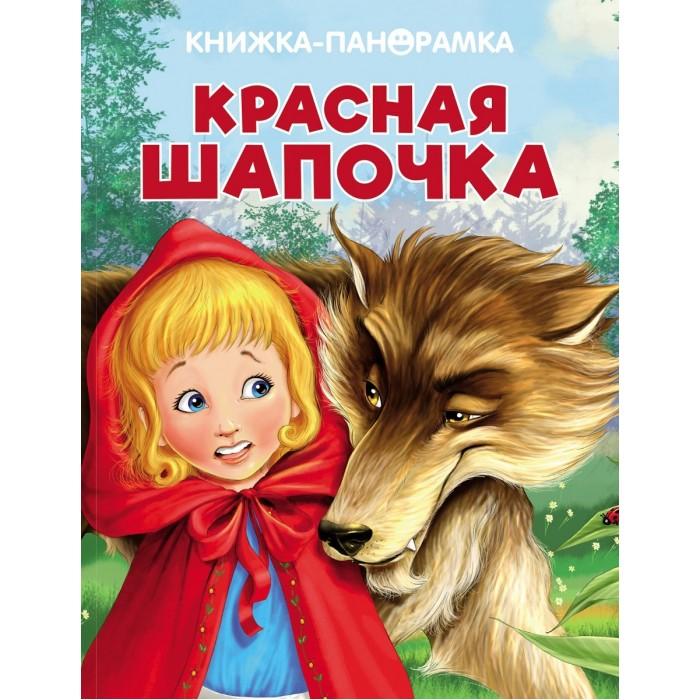 книжки панорамки Книжки-панорамки Стрекоза Панорамки Красная Шапочка