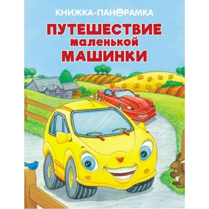 книжки панорамки Книжки-панорамки Стрекоза Панорамки Путешествие маленькой машинки
