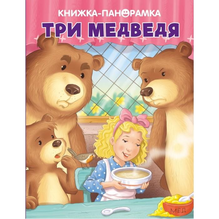 книжки панорамки Книжки-панорамки Стрекоза Панорамки Три медведя