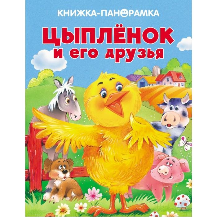 книжки панорамки Книжки-панорамки Стрекоза Панорамки Цыпленок и его друзья