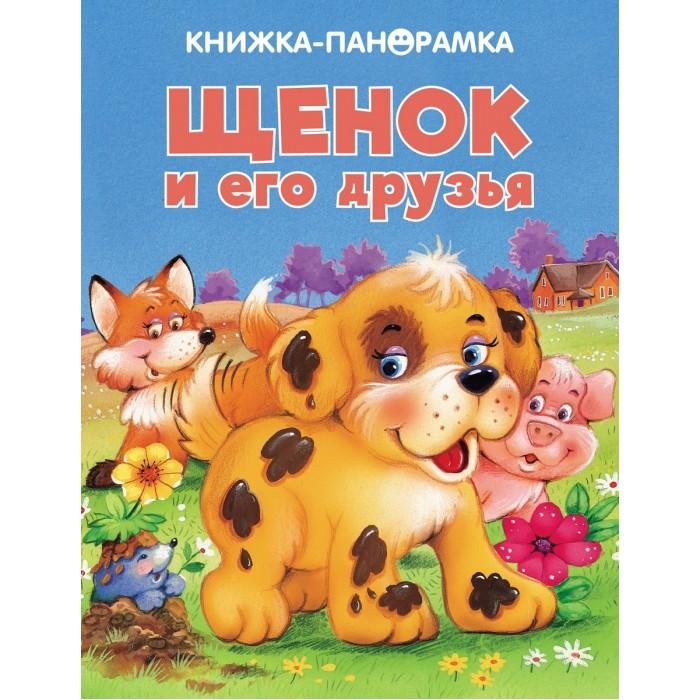 книжки панорамки Книжки-панорамки Стрекоза Панорамки Щенок и его друзья