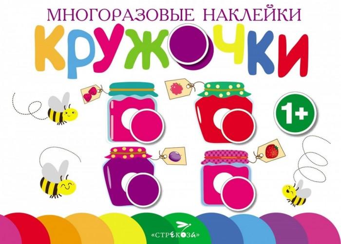 Книжки с наклейками Стрекоза Многоразовые наклейки Кружочки выпуск 2 недорого