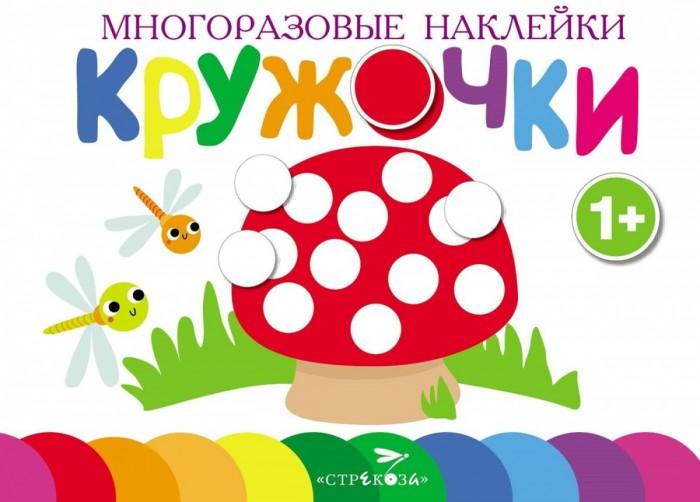 Книжки с наклейками Стрекоза Многоразовые наклейки Кружочки выпуск 4 недорого