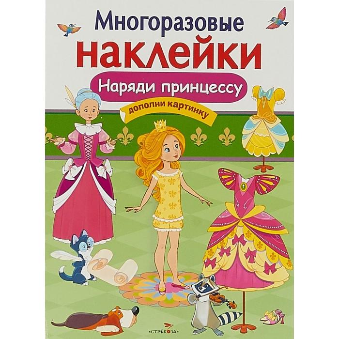 Книжки с наклейками Стрекоза Многоразовые наклейки Наряди принцессу