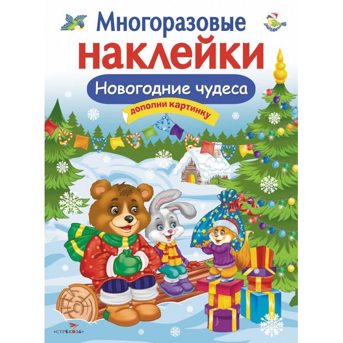 Книжки с наклейками Стрекоза Многоразовые наклейки Новогодние чудеса леонович а а чудеса техники