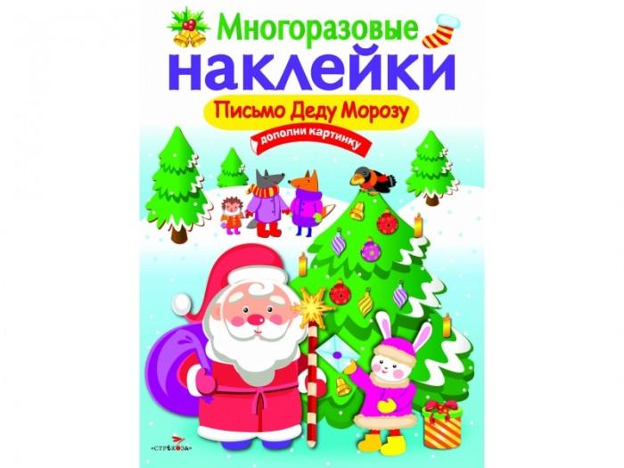 Книжки с наклейками Стрекоза Многоразовые наклейки Письмо Деду Морозу