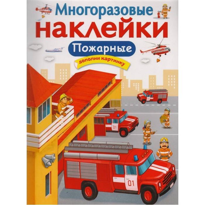 Книжки с наклейками Стрекоза Многоразовые наклейки Пожарные вовикова о худ рыцари многоразовые наклейки