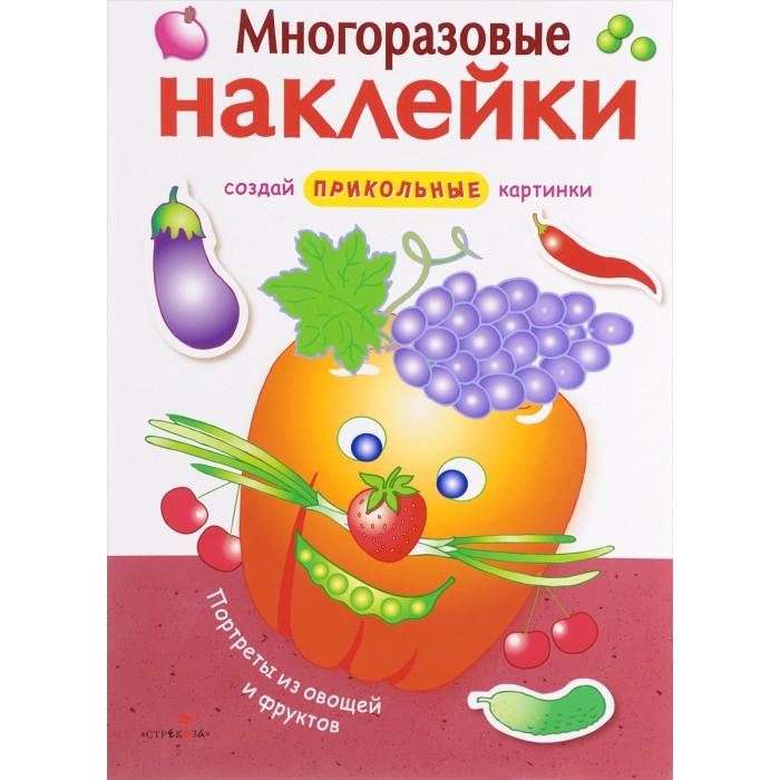 Книжки с наклейками Стрекоза Многоразовые наклейки Портреты из овощей и фруктов