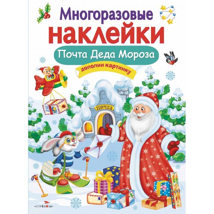 Книжки с наклейками Стрекоза Многоразовые наклейки Почта Деда Мороза стрекоза многоразовые наклейки дополни картинку мамины помощники