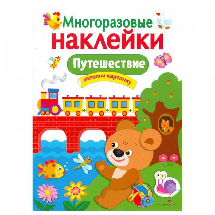 Книжки с наклейками Стрекоза Многоразовые наклейки Путешествие книжка с наклейками чух чух