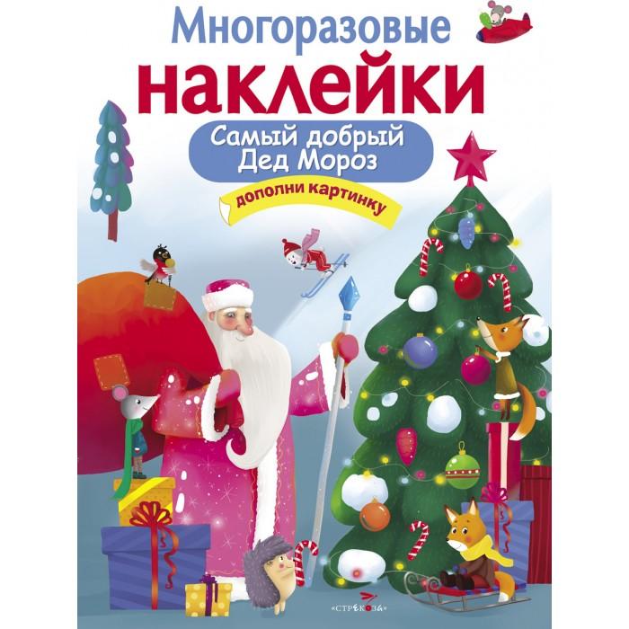 Книжки с наклейками Стрекоза Многоразовые наклейки Самый добрый Дед Мороз книжки с наклейками стрекоза многоразовые наклейки самый добрый дед мороз