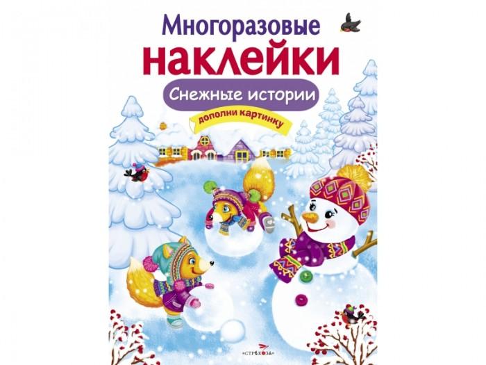 цена на Книжки с наклейками Стрекоза Многоразовые наклейки Снежные истории