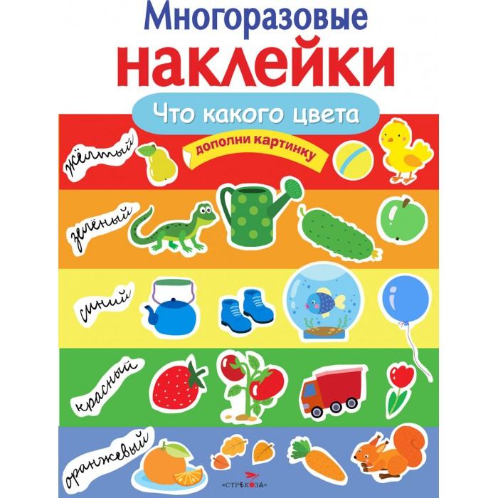 Книжки с наклейками Стрекоза Многоразовые наклейки Что какого цвета книжка с наклейками многоразовые наклейки машины на стройке