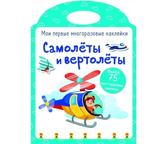 вертолеты и самолеты Книжки с наклейками Стрекоза Мои первые многоразовые наклейки Самолеты и вертолеты