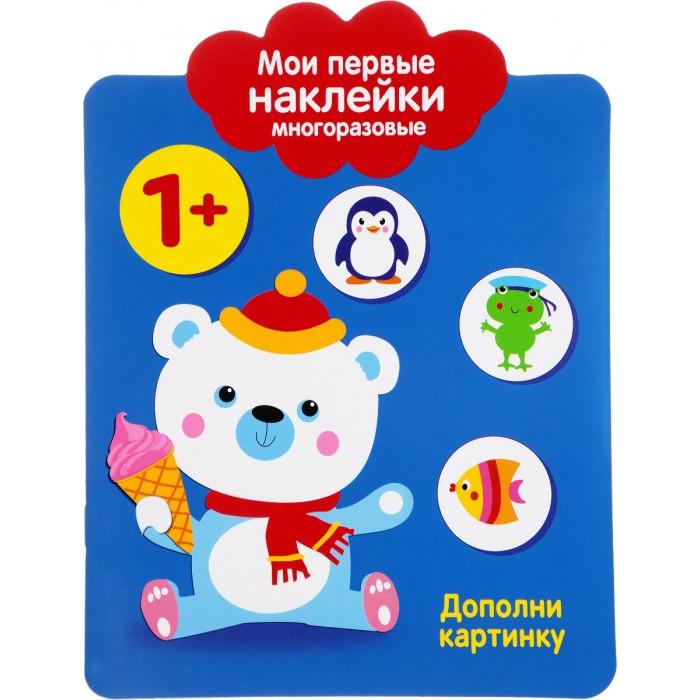 Книжки с наклейками Стрекоза Мои первые наклейки 1+ Дополни картинку шоколадная фабрика дополни картинку наклейки