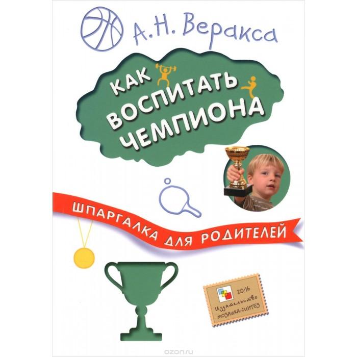 Книги для родителей Мозаика-Синтез Шпаргалки для родителей Как воспитать чемпиона психологические шпаргалки