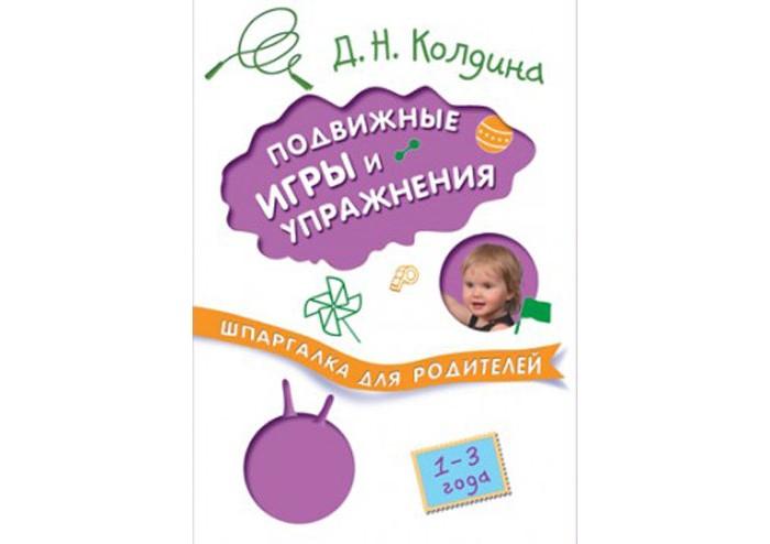 Книги для родителей Мозаика-Синтез Шпаргалки для родителей Подвижные игры и упражнения с детьми 1-3 лет детские наклейки мозаика синтез кружочки наклей правильно