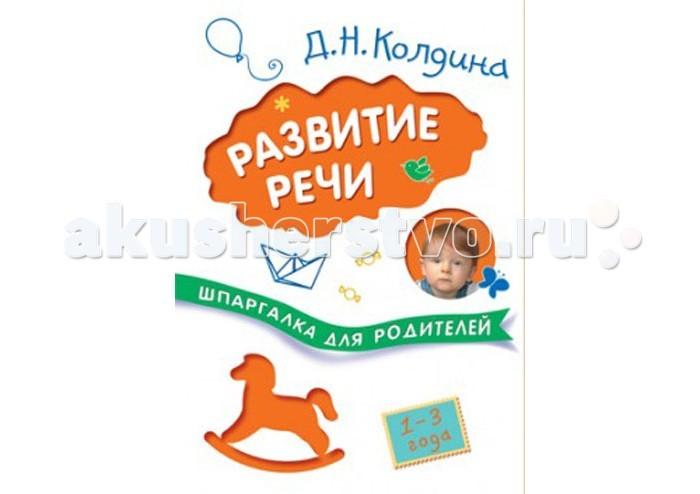 Книги для родителей Мозаика-Синтез Шпаргалки для родителей Развитие речи с детьми 1-3 лет ивлева и млодик и и др консультирование родителей в дет саду возраст особенности детей