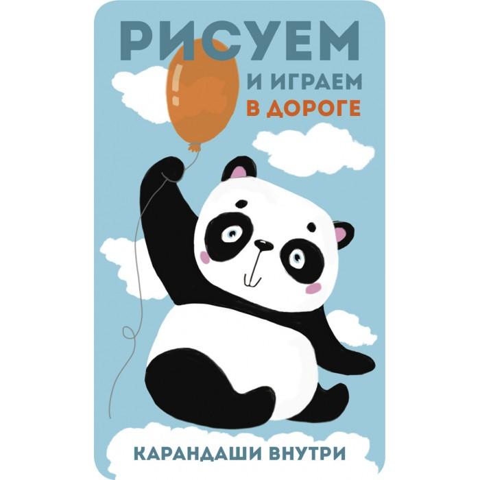 Раскраски Стрекоза Рисуем и играем в дороге Панда рисуем и играем в дороге панда