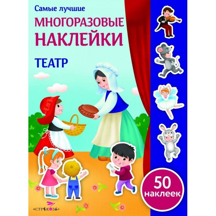 Детские наклейки Стрекоза Самые лучшие многоразовые Театр