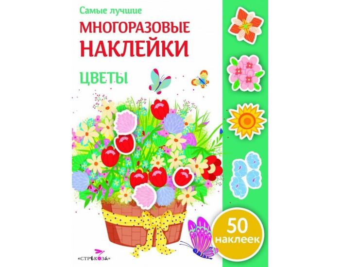 Детские наклейки Стрекоза Самые лучшие многоразовые наклейки Цветы вовикова о худ рыцари многоразовые наклейки