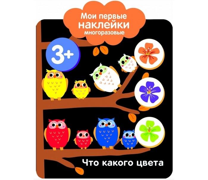 Книжки с наклейками Стрекоза Мои первые наклейки 3+ Что какого цвета книжки с наклейками стрекоза мои первые наклейки 2 матрешки