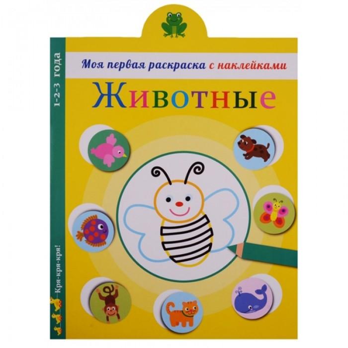 Развивающие книжки Стрекоза Моя первая раскраска с наклейками Животные
