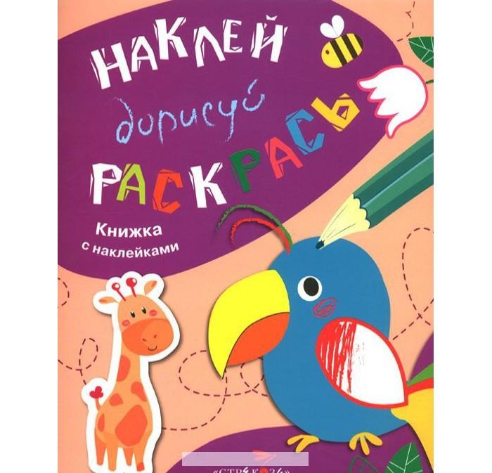 дорисуй моя прелесть Развивающие книжки Стрекоза Наклей, дорисуй, раскрась Попугай