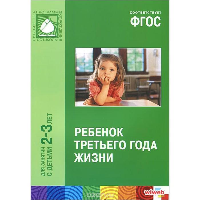 Книги для родителей Мозаика-Синтез ФГОС Ребенок третьего года жизни 2-3 года