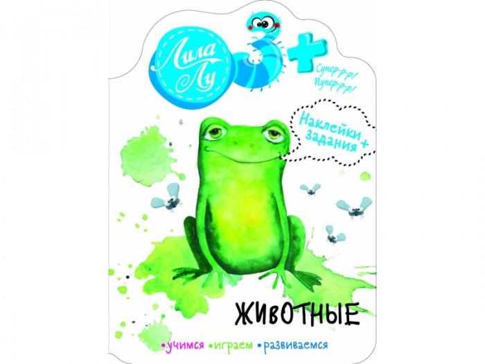 Книжки с наклейками Стрекоза Наклейки Лила Лу 3+ Животные недорого