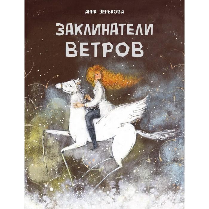 Художественные книги Стрекоза Заклинатели ветров