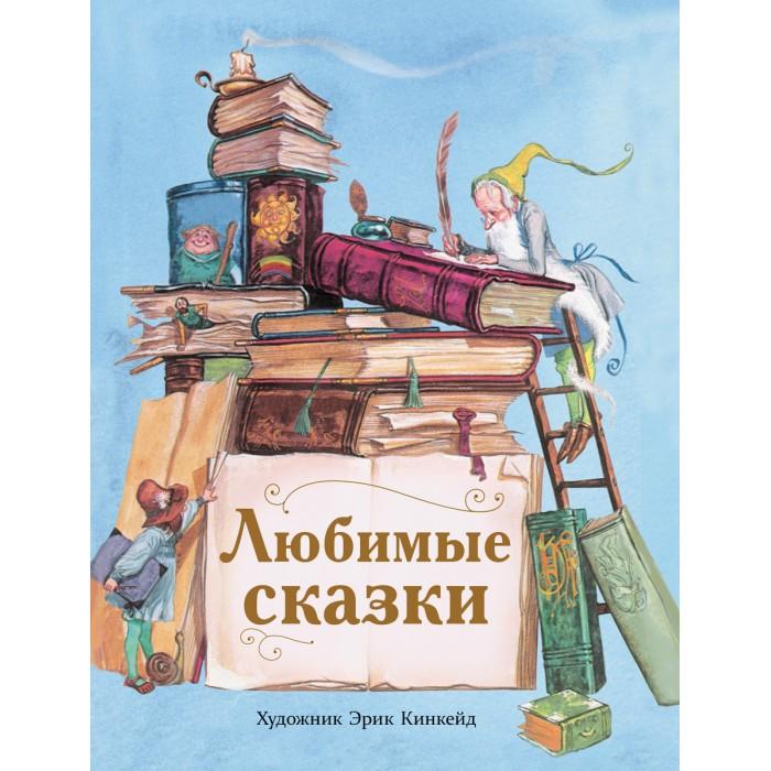 Художественные книги Стрекоза Любимые сказки художественные книги стрекоза сказки народов мира