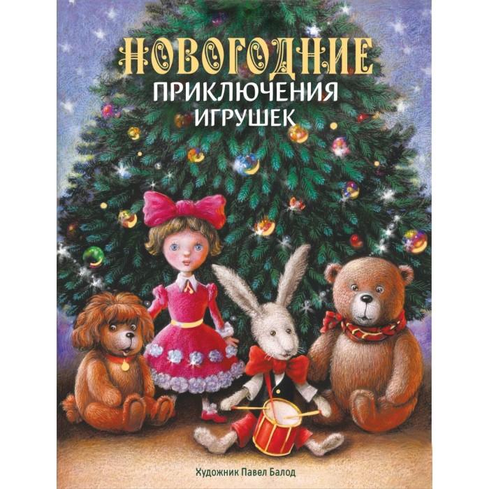Художественные книги Стрекоза Новогодние приключения игрушек благов владимир иванович маврина л новогодние приключения игрушек