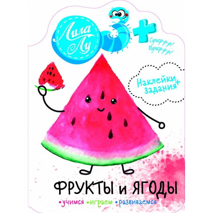 Книжки с наклейками Стрекоза Наклейки Лила Лу 3+ Фрукты и ягоды недорого