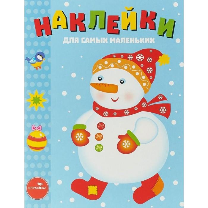 Книжки с наклейками Стрекоза Наклейки для самых маленьких Снеговик наклейки для телефонов