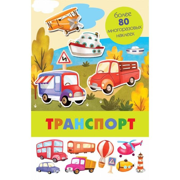 Книжки-панорамки Стрекоза Панорамка многоразовыми наклейками Транспорт котятова н и транспорт игры с многоразовыми наклейками