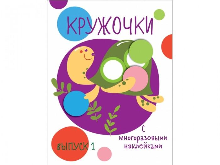 Книжки с наклейками Стрекоза Мои первые развивающие наклейки Кружочки Выпуск 1